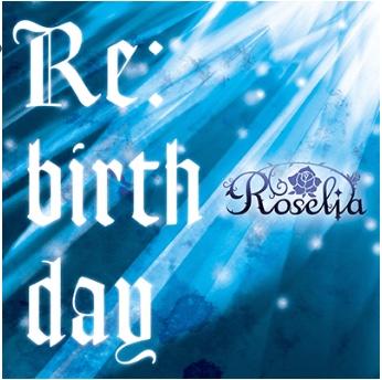 Roselia Re:birth dayのジャケット